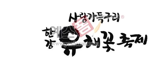 미리보기: 사랑가득 구리한강유채꽃축제 - 손글씨 > 캘리그라피 > 행사/축제