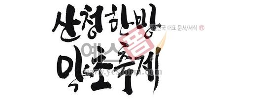 미리보기: 산청 한방약초축제 - 손글씨 > 캘리그라피 > 행사/축제