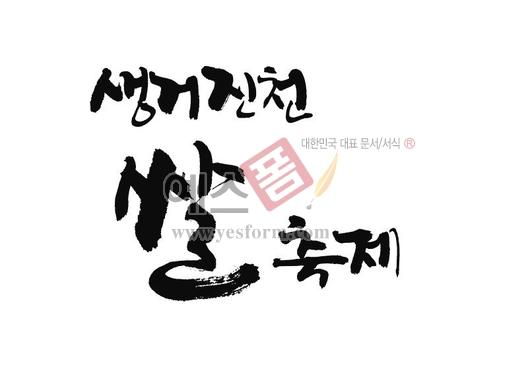 미리보기: 생거진천 쌀축제 - 손글씨 > 캘리그라피 > 행사/축제