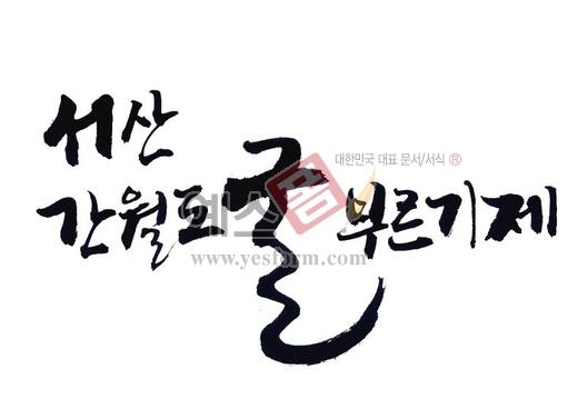 미리보기: 서산간월도 굴부르기제 - 손글씨 > 캘리그라피 > 행사/축제