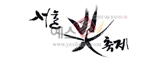 미리보기: 서울 빛축제 - 손글씨 > 캘리그라피 > 행사/축제