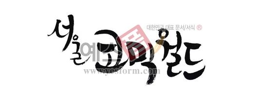 미리보기: 서울 코믹월드 - 손글씨 > 캘리그라피 > 행사/축제