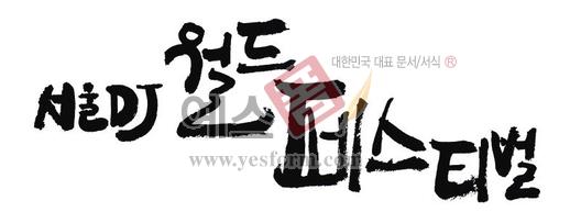 미리보기: 서울 DJ월드페스티벌 - 손글씨 > 캘리그라피 > 행사/축제