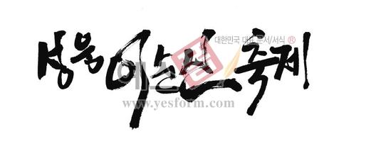 미리보기: 성웅이순신축제 - 손글씨 > 캘리그라피 > 행사/축제