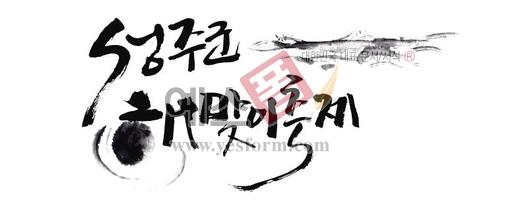 미리보기: 성주군 해맞이축제 - 손글씨 > 캘리그라피 > 행사/축제