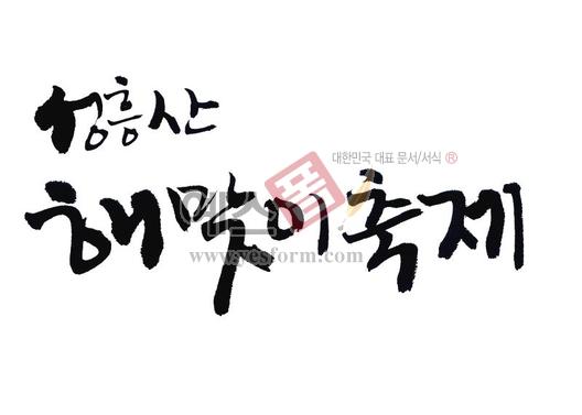 미리보기: 성흥산 해맞이축제 - 손글씨 > 캘리그라피 > 행사/축제