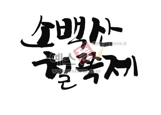 미리보기: 소백산철쭉제 - 손글씨 > 캘리그라피 > 행사/축제