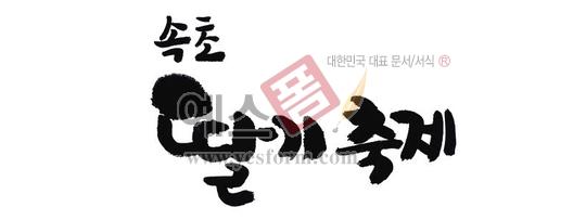 미리보기: 속초 딸기축제 - 손글씨 > 캘리그라피 > 행사/축제
