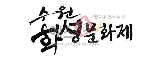 미리보기: 수원 화성문화제 - 손글씨 > 캘리그라피 > 행사/축제