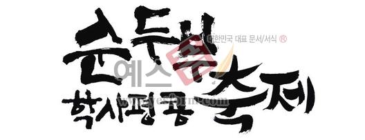 미리보기: 순두부학사평콩축제 - 손글씨 > 캘리그라피 > 행사/축제