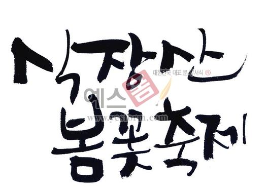 미리보기: 식장산봄꽃축제 - 손글씨 > 캘리그라피 > 행사/축제