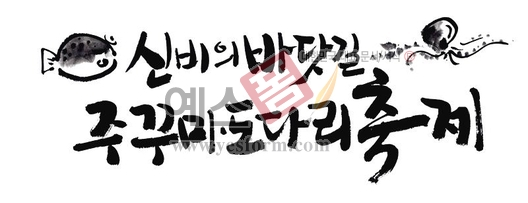 미리보기: 신비의바닷길 주꾸미도다리축제 - 손글씨 > 캘리그라피 > 행사/축제