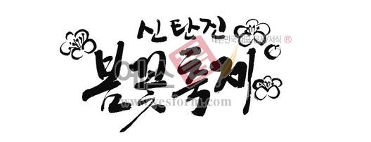 미리보기: 신탄진 봄꽃축제 - 손글씨 > 캘리그라피 > 행사/축제