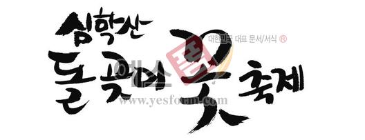 미리보기: 심학산 돌곶이꽃축제 - 손글씨 > 캘리그라피 > 행사/축제