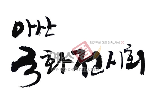 미리보기: 아산 국화전시회 - 손글씨 > 캘리그라피 > 행사/축제