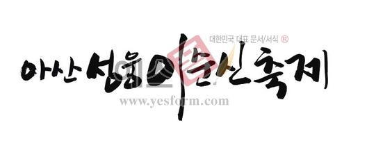 미리보기: 아산 성웅이순신축제 - 손글씨 > 캘리그라피 > 행사/축제