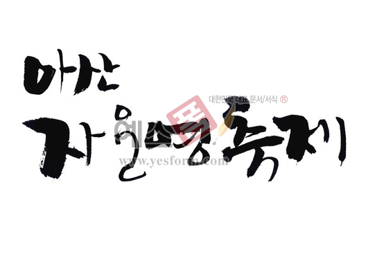 미리보기: 아산 자운명축제 - 손글씨 > 캘리그라피 > 행사/축제