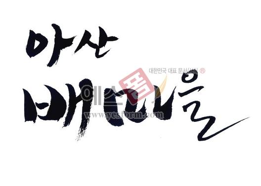미리보기: 아산배마을 - 손글씨 > 캘리그라피 > 행사/축제