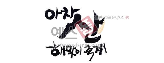 미리보기: 아차산 해맞이축제 - 손글씨 > 캘리그라피 > 행사/축제