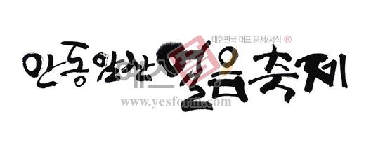 미리보기: 안동암산 얼음축제 - 손글씨 > 캘리그라피 > 행사/축제