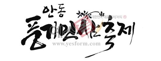 미리보기: 안동풍기 인삼축제 - 손글씨 > 캘리그라피 > 행사/축제