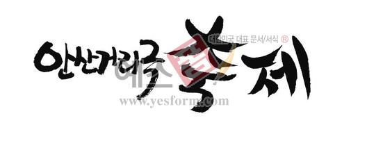 미리보기: 안산 거리극축제 - 손글씨 > 캘리그라피 > 행사/축제