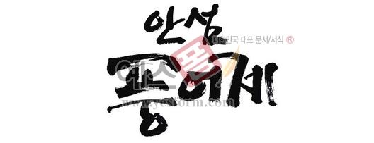미리보기: 안섬풍어제 - 손글씨 > 캘리그라피 > 행사/축제