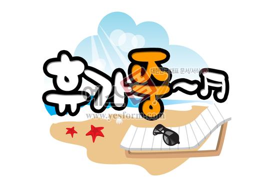 미리보기: 휴가중 - 손글씨 > POP > 안내표지판