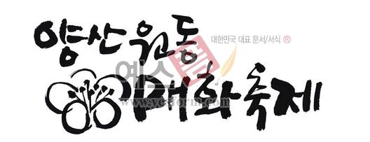 미리보기: 양산원동 매화축제 - 손글씨 > 캘리그라피 > 행사/축제