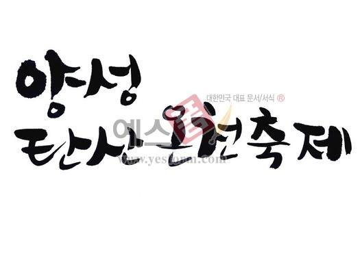 미리보기: 양성 탄산오천축제 - 손글씨 > 캘리그라피 > 행사/축제