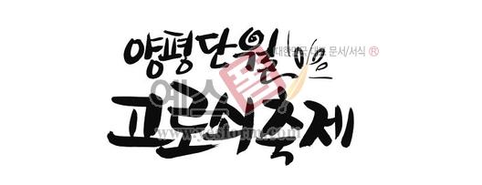 미리보기: 양평단월 고로쇠출제 - 손글씨 > 캘리그라피 > 행사/축제