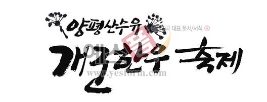 미리보기: 양평산 수유개군한우축제 - 손글씨 > 캘리그라피 > 행사/축제