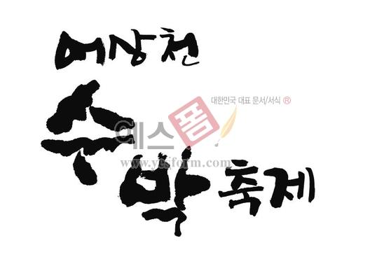 미리보기: 어상천 수박축제 - 손글씨 > 캘리그라피 > 행사/축제