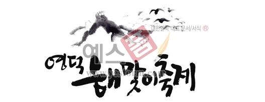 미리보기: 영덕 해맞이축제 - 손글씨 > 캘리그라피 > 행사/축제