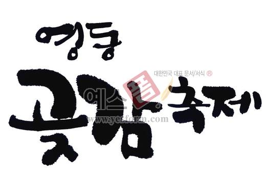 미리보기: 영동 곶감축제 - 손글씨 > 캘리그라피 > 행사/축제