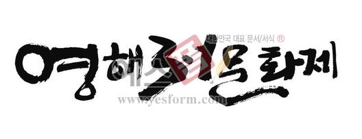 미리보기: 영해 삼일문화제 - 손글씨 > 캘리그라피 > 행사/축제