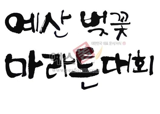 미리보기: 예산 벚꽃마라톤대회 - 손글씨 > 캘리그라피 > 행사/축제