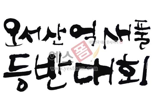 미리보기: 오서산억새풀 등반대회 - 손글씨 > 캘리그라피 > 행사/축제