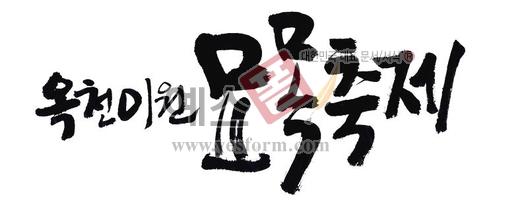 미리보기: 옥천이원 묘목축제 - 손글씨 > 캘리그라피 > 행사/축제