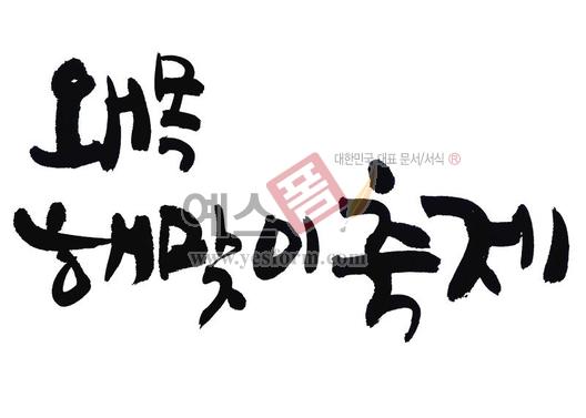 미리보기: 왜목 해맞이축제 - 손글씨 > 캘리그라피 > 행사/축제