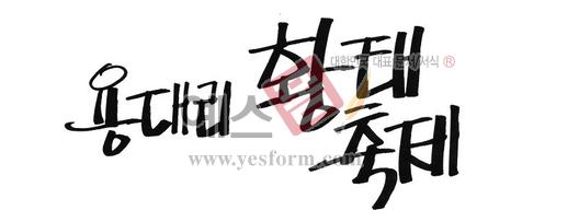 미리보기: 용대리 황태축제 - 손글씨 > 캘리그라피 > 행사/축제