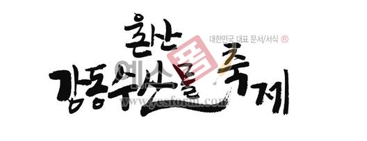 미리보기: 울산 강동수산물축제 - 손글씨 > 캘리그라피 > 행사/축제