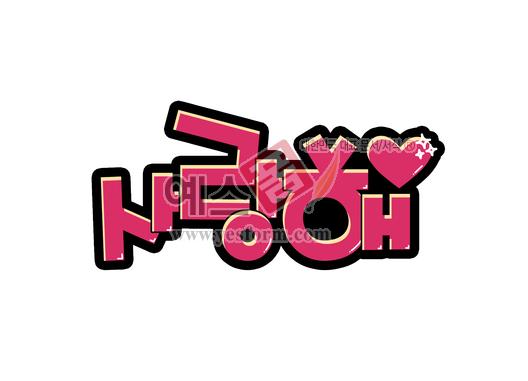 미리보기: 사랑해 - 손글씨 > POP > 웨딩축하