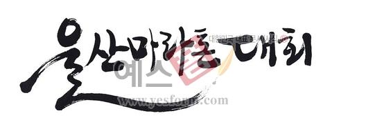 미리보기: 울산 마라톤대회1 - 손글씨 > 캘리그라피 > 행사/축제