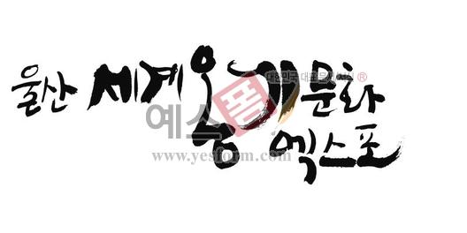 미리보기: 울산 세계옹기문화엑스포 - 손글씨 > 캘리그라피 > 행사/축제