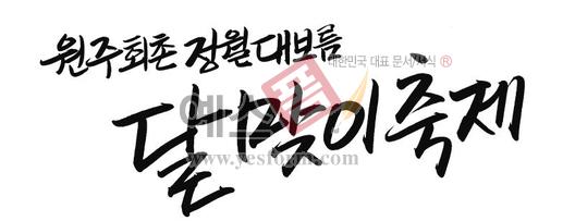 미리보기: 원주회촌 정월대보름달맞이축제 - 손글씨 > 캘리그라피 > 행사/축제