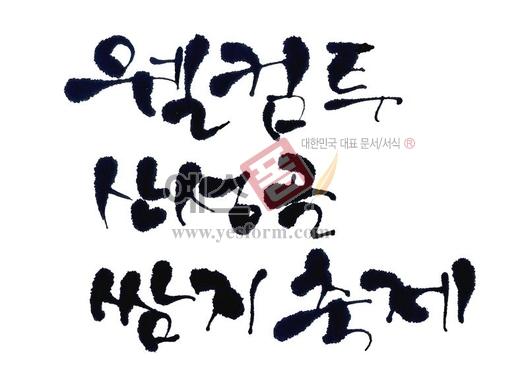미리보기: 웰컴투산성골쌈지축제 - 손글씨 > 캘리그라피 > 행사/축제