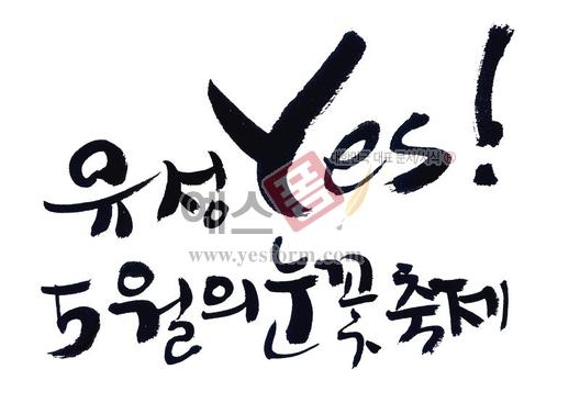 미리보기: 유성 Yes5월의눈꽃축제 - 손글씨 > 캘리그라피 > 행사/축제