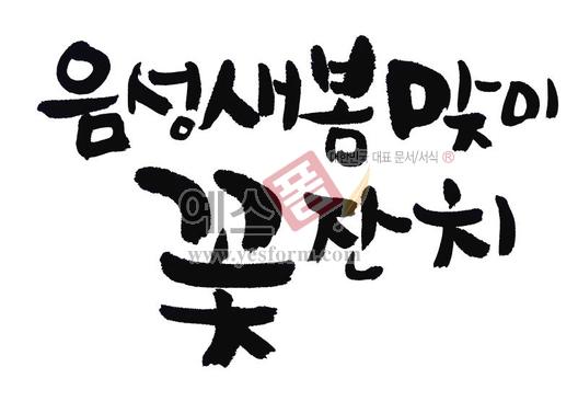 미리보기: 음성 새봄맞이 꽃잔치 - 손글씨 > 캘리그라피 > 행사/축제