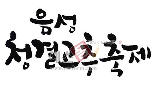 미리보기: 음성 청결고추축제 - 손글씨 > 캘리그라피 > 행사/축제